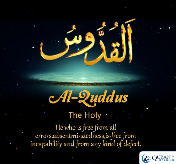 Al-Quddus The Holy