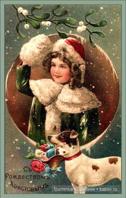 Новогодние и рождественские винтажные открытки.