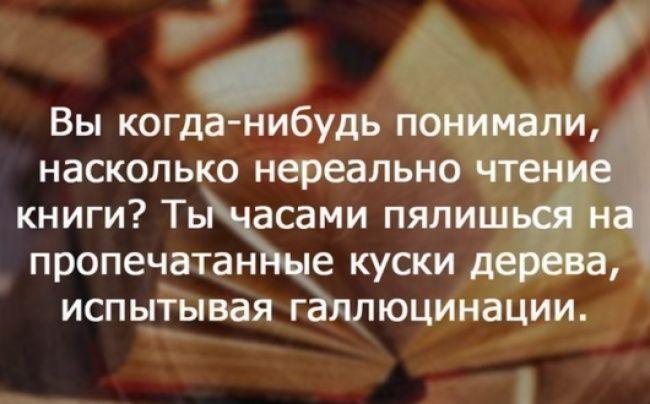Чтение вызывает привыкание