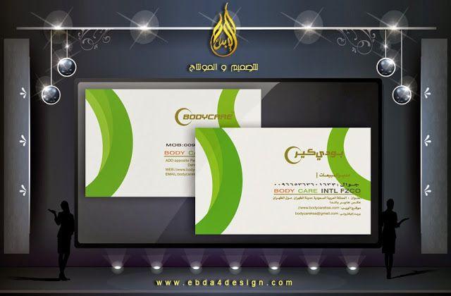 تحميل تصميم كرت عمل نادي صحي جاهز بصيغة Psd Business Card Psd Health Club Body Care