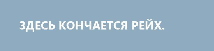 ЗДЕСЬ КОНЧАЕТСЯ РЕЙХ. http://rusdozor.ru/2017/02/10/zdes-konchaetsya-rejx/  Американские военные «чисто случайно» сфотографировались на фоне русского Ивангорода Военнослужащие взвода роты «В» из 173-й воздушно-десантной бригады армии США в Нарве позируют на фоне пограничной российской крепости Ивангород В довольно правдивом немецком фильме «Бункер» (2004 года) о последних днях Третьего ...
