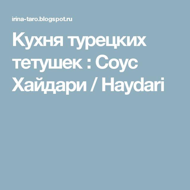 Кухня турецких тетушек : Соус Хайдари / Haydari