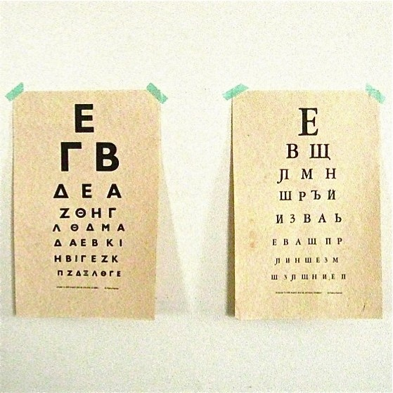 vintage greek eye chart $45 The one on the right actually looks like Russian.