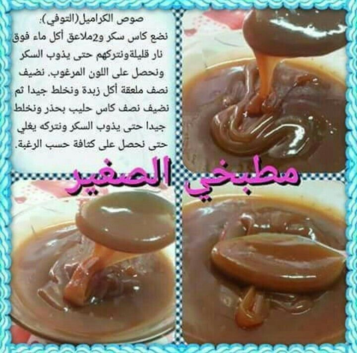 صوص كراميل Yummy Food Dessert Dessert Ingredients Cooking Recipes Desserts