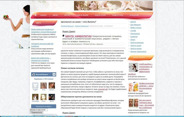 http://ekrasota.com/fitnes-uprazhneniya/kak-ubrat-cellyulit-na-nogax.html целлюлит на ногах как убрать Ищете методики, как убрать целлюлит на ногах? Весь комплекс процедур достаточно прост и эффективен, осталось только вплотную заняться красотой своих ножек.