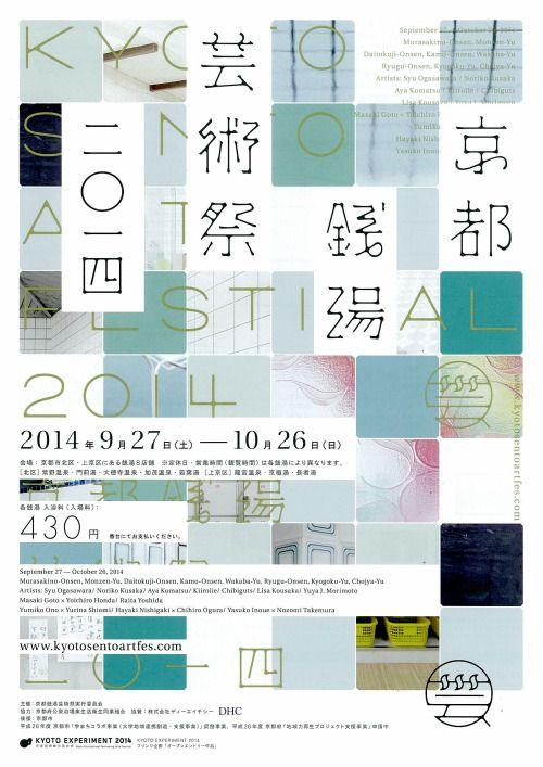 gurafiku: Japanese Poster: Kyoto Sento Art Festival. Yusuke Akai (Paragram). 2014