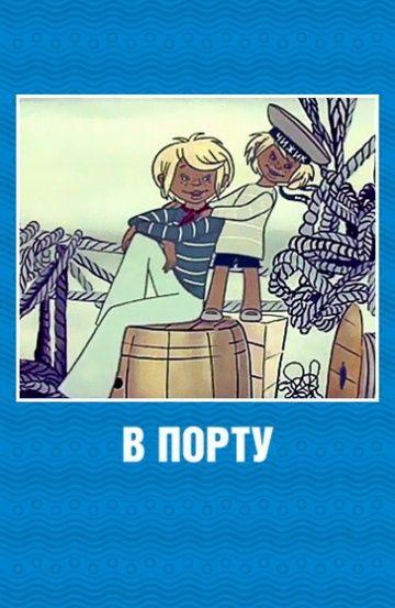 Русские мультфильмы 1975 года смотреть онлайн - Страница 5