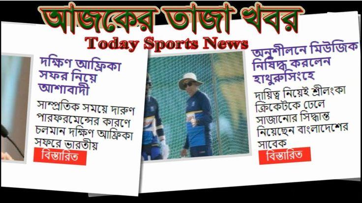 আজকের তাজা খবর ক্রিকেট Today Sports News 1 janu 2018 Latest Cricket News...