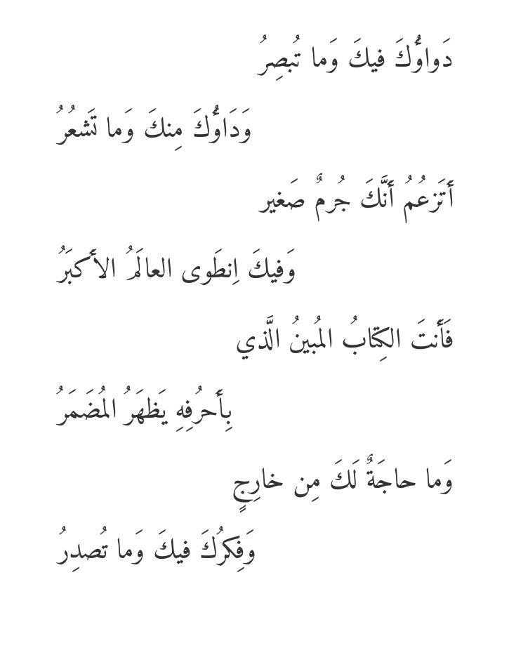 علي بن ابي طالب Imam Ali Quotes Ali Quotes Quotations