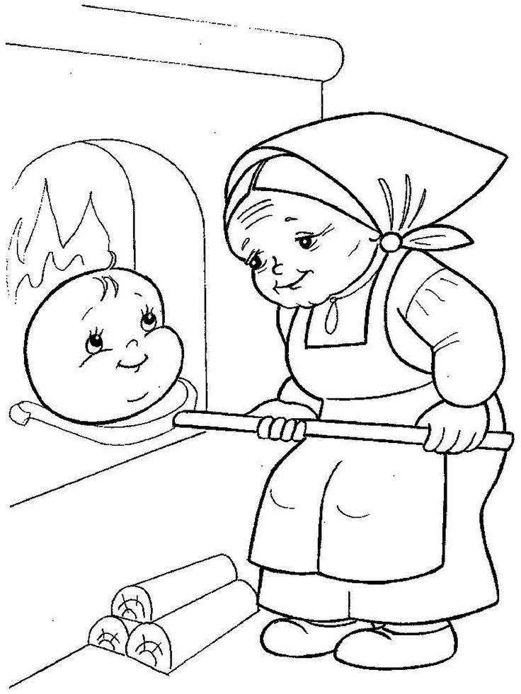 Народные сказки картинки как рисовать, днем рождения