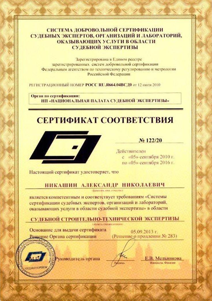 Судебная строительно-техническая экспертиза | Судебная строительно-техническая экспертиза - Никашин Александр Николаевич  http://www.indeks.ru/experti/3