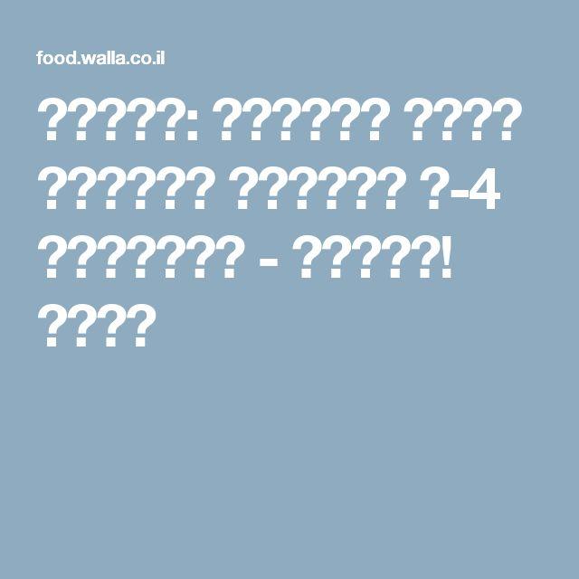 מתכון: עוגיות חמאת בוטנים ונוטלה מ-4 מרכיבים - וואלה! אוכל