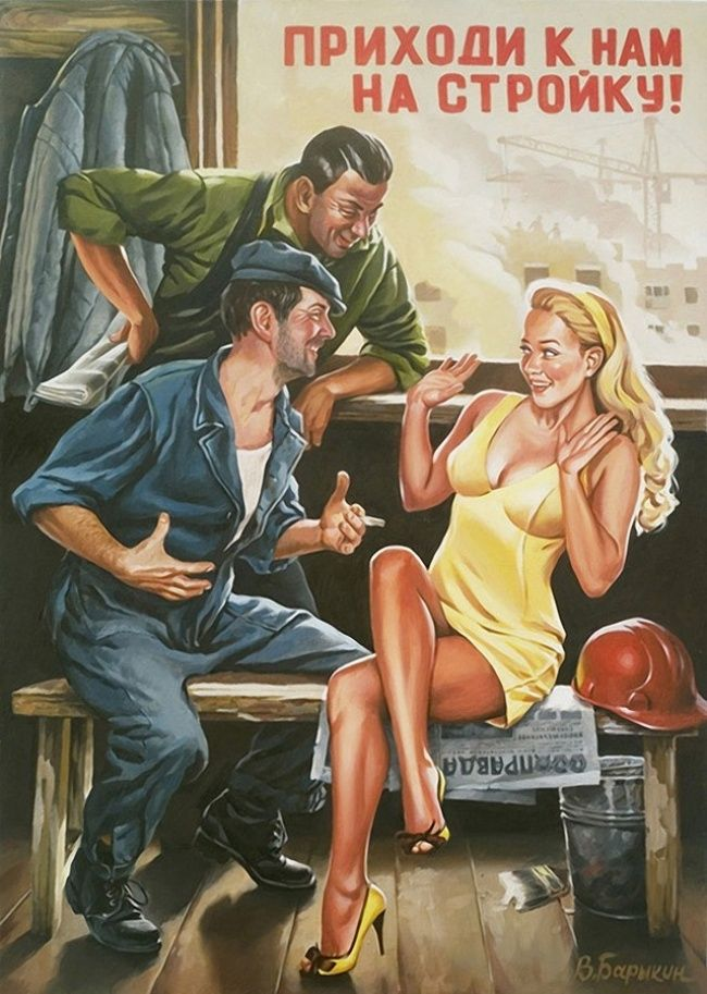 Художник Валерий Барыкин добавил в плакаты времен СССР немного эротики.