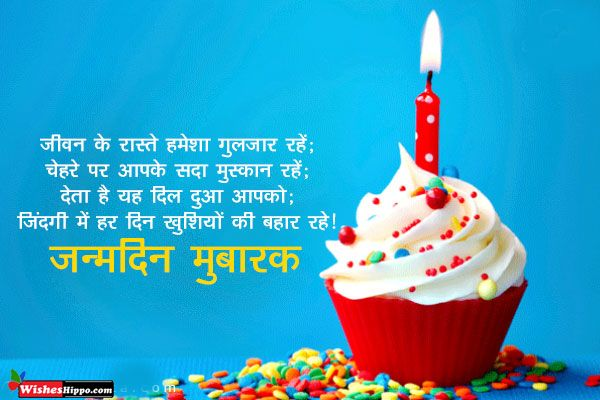 Pin By Wisheshippo On Birthday Wishes In 2021 Birthday Wishes Happy Birthday Wishes Happy Birthday