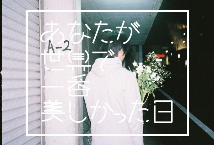 photo by yurina takahashi (https://twitter.com/51e)