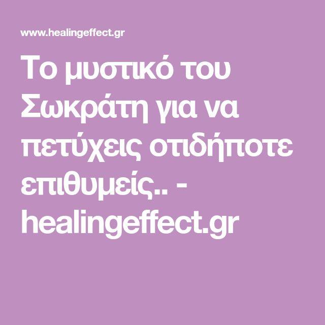 Το μυστικό του Σωκράτη για να πετύχεις οτιδήποτε επιθυμείς.. - healingeffect.gr