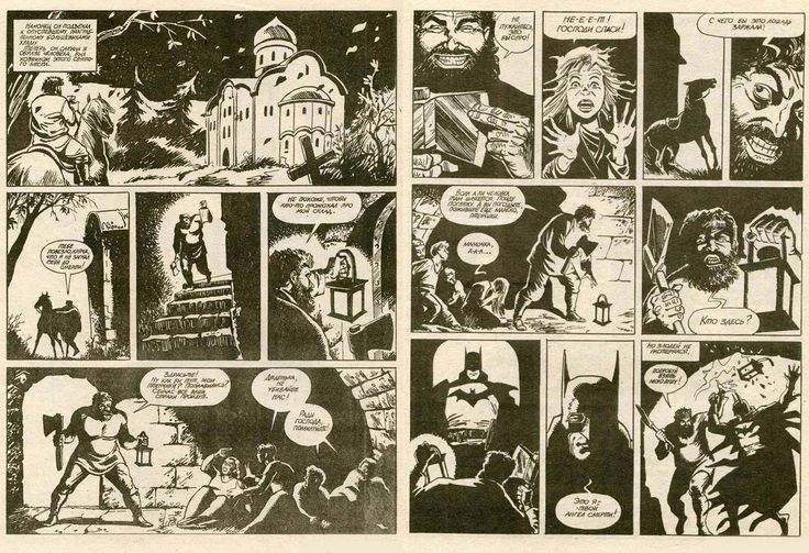 "Comic ""Veles"" (Russia, 1992). Batman."