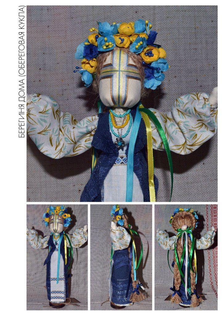 Обереговая Кукла Берегиня. Охраняет дом от злой и негативной энергии.  Материалы: Натуральное дерево, хлопок, шелк, атласная лента, хлопковая нить, шелковая нить.  Рост 36 см. handmade motanka dolls