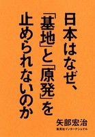 日本はなぜ、「基地」と「原発」を止められないのか| 矢部 宏治| 随筆/ノンフィクション/他|BOOKNAVI|集英社
