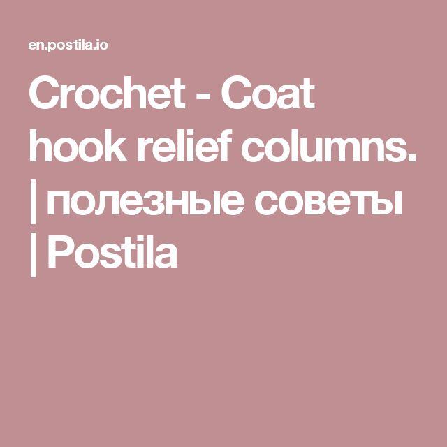 Crochet - Coat hook relief columns. | полезные советы | Postila