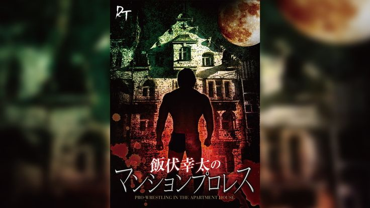 Apartment wrestling of Ibushi Kota | DDT Universe