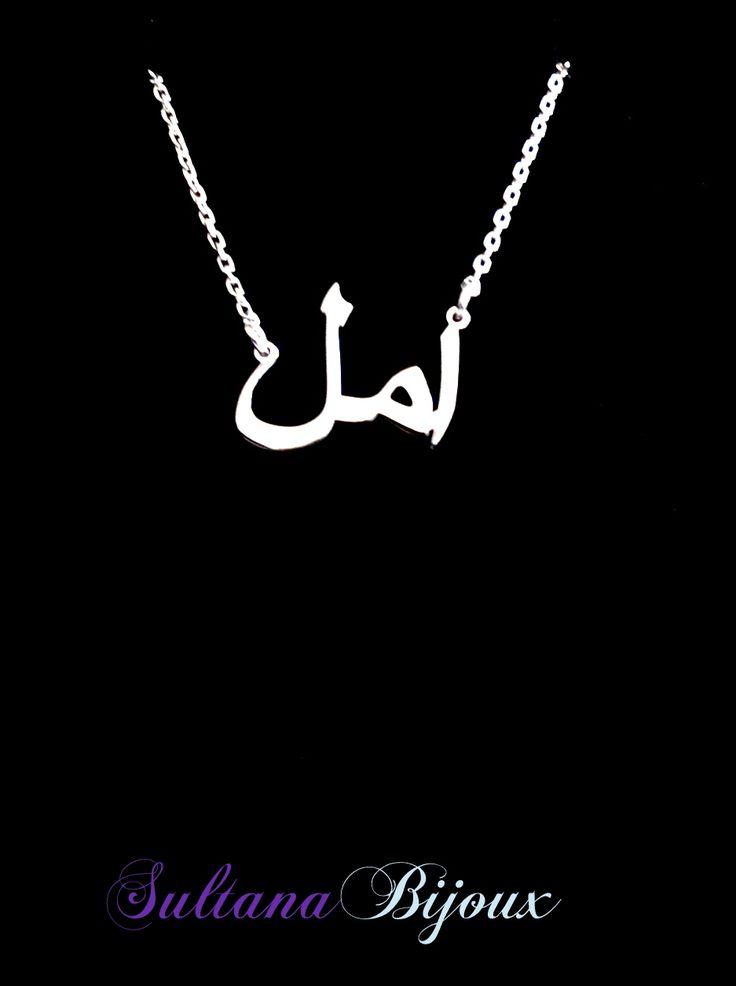 Colier din argint 925 personalizat cu numele Emel scis in araba. Lungime lant: 40 - 45 cm Lantisor reglabil Numele se scrie cu litere caligrafice (Scris de mana) *La orice colier care depaseste 7 caractere se taxeaza 5 lei / litera.