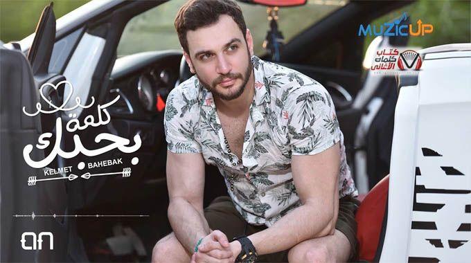 كلمات اغنية كلمة بحبك احمد نافع Men Casual Mens Tops Button Down Shirt