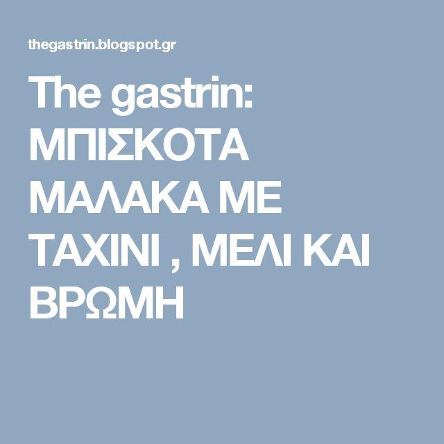 The gastrin: ΜΠΙΣΚΟΤΑ ΜΑΛΑΚΑ ΜΕ ΤΑΧΙΝΙ , ΜΕΛΙ ΚΑΙ ΒΡΩΜΗ