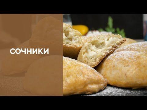 Сочники - Простые рецепты Овкусе.ру