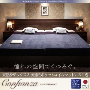 家族で寝られるホテル風モダンデザインベッド Confianza コンフィ