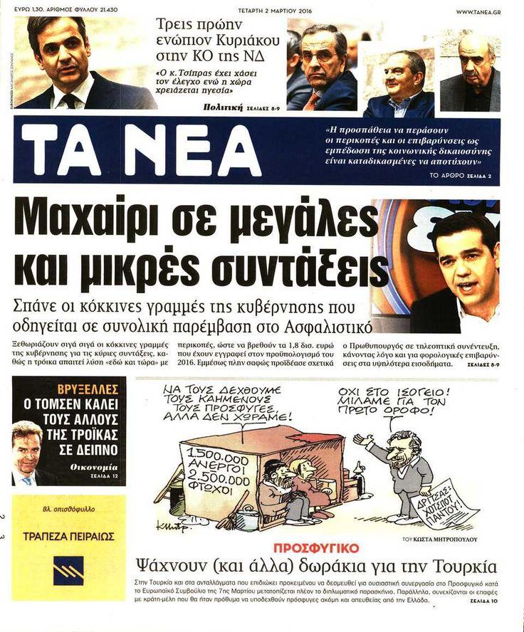Ta Nea