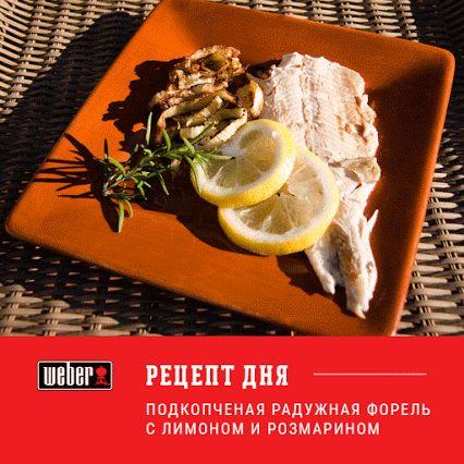 Рецепт приготовления радужной форели на гриле