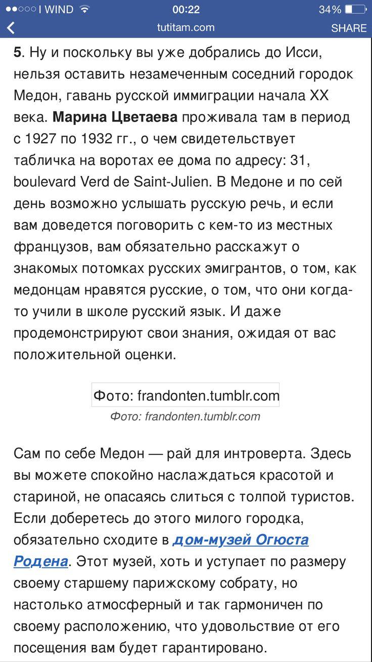 Медон