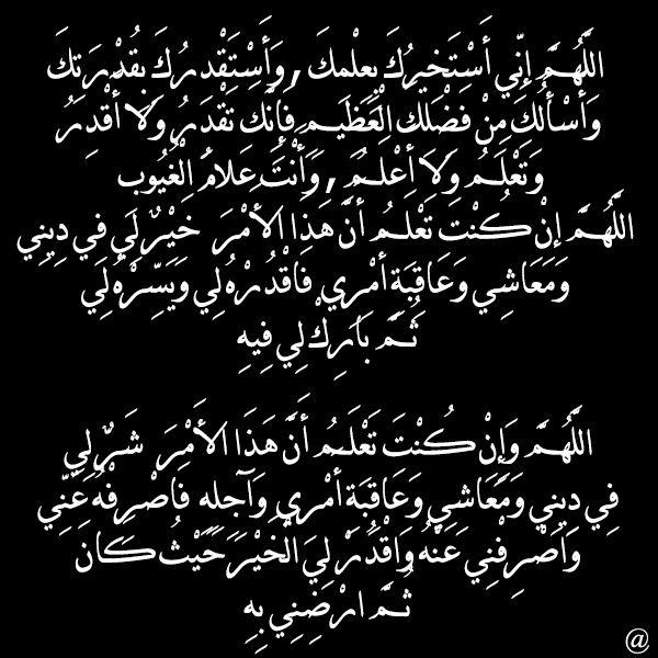 دعاء الاستخارة كيفية صلاة الاستخارة ودعاء الاستخارة الصحيح للزواج والخطوبة والسفر والدراسة Check More At Https Www Mogtm3 Islamic Phrases Islam Quran Islam
