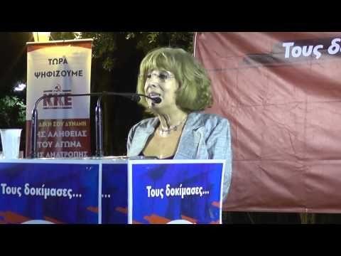 Ελ. Μπέλλου: Πιο δυνατό ΚΚΕ μπορεί να σημάνει μαζική λαϊκή ανάταση, θέληση, δράση (VIDEO | ΕΡΓΑΤΙΚΗ ΕΞΟΥΣΙΑ