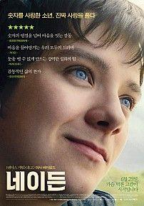 에이든 (X Plus Y, 2014) ◆2015.06.25 개봉  ◆111분 ◆출연: 아사 버터필드(네이든), 조 양(장메이)