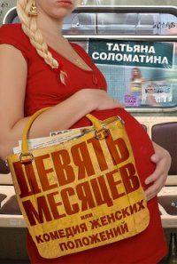 Девять месяцев, или «Комедия женских положений» #goldenlib #Современнаяпроза