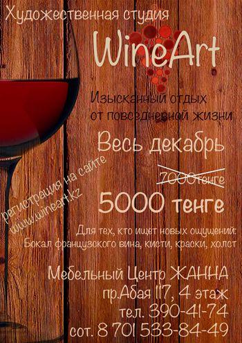 Весь декабрь, каждый день кроме понедельника в 19-00, Новогодний подарок для всех ценителей изысканного отдыха, скидка на мастер-класс! Регистрация и расписание на сайте www.wineart.kz