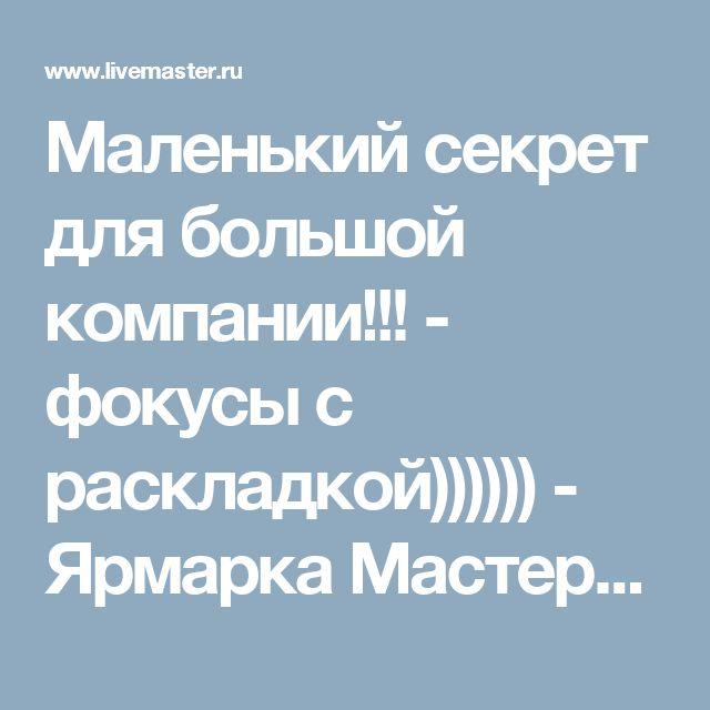 Маленький секрет для большой компании!!! - фокусы с раскладкой)))))) - Ярмарка Мастеров - ручная работа, handmade