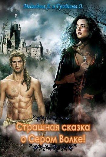 Страшная сказка о Сером волке - Гусейнова Ольга Медведева Алена