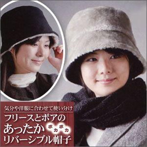 「フリースとボアで暖かい帽子」あったかリバーシブル帽子 - バッグ・財布の通販サイト ショップフェイマス
