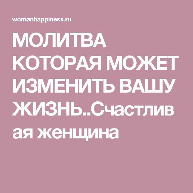 МОЛИТВА КОТОРАЯ МОЖЕТ ИЗМЕНИТЬ ВАШУ ЖИЗНЬ..Счастливая женщина