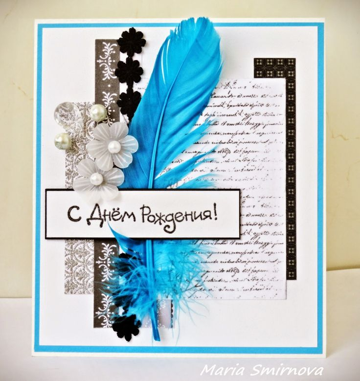 Special Day Cards: Итоги задания №84: открытка на день рождения с пером и №86: день рождения - листья