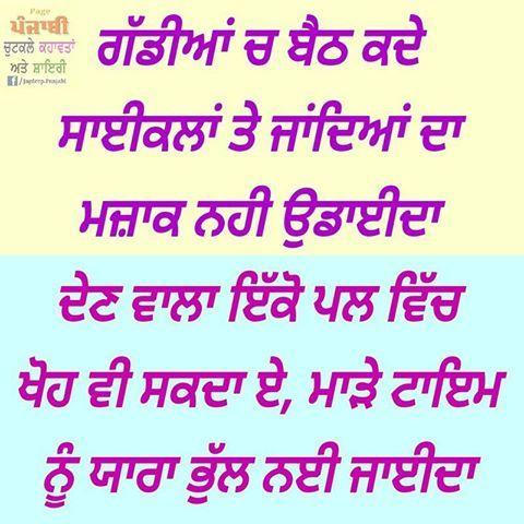 Punjabi Status | Love Sad Status in Punjabi | Status for Whatsapp www.punjabistatus.info/