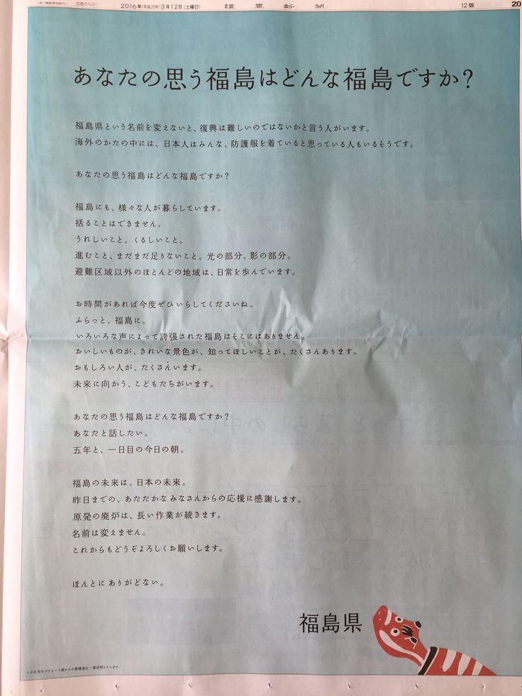 福島県・「あなたの思う福島はどんなふくしまですか?」|読売新聞 15段 2016.3.12