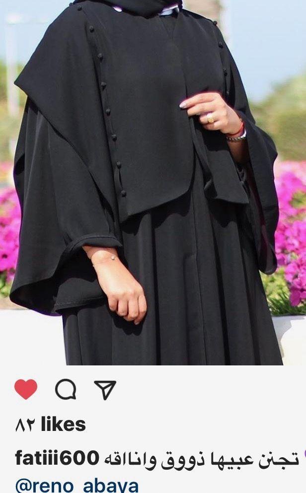 Pinned By Muskajahan Abaya Khaleeji Style Abaya Fashion Abaya Fashion Hijab Street Styles Baju Kurun Abayas Fashion Abaya Fashion Muslimah Fashion Outfits