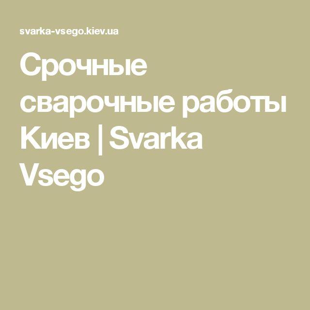 Срочные сварочные работы Киев | Svarka Vsego