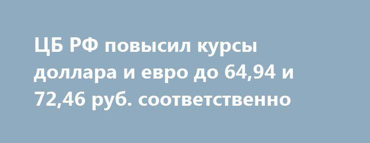 ЦБ РФ повысил курсы доллара и евро до 64,94 и 72,46 руб. соответственно http://krok-forex.ru/news/?adv_id=8455  В четверг днем рублевые пары демонстрируют разнонаправленную динамику. Пара доллар/рубль торгуется в районе отметки 64,67 руб., что выше вчерашних уровней закрытия рынка. Пара евро/рубль снижается, опустившись до 72,1 руб., таким образом, нивелировав вчерашний рост. На завтра, 12 августа, ЦБ РФ незначительно повысил курс рубля к евро и доллару по отношению к сегодняшним отметкам…