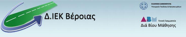 ΣΕΚ Αλεξάνδρειας: Έγκριση λειτουργίας των τμημάτων του Δημοσίου ΙΕΚ ...