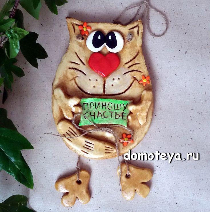 Кот из соленого теста - Приношу счастье